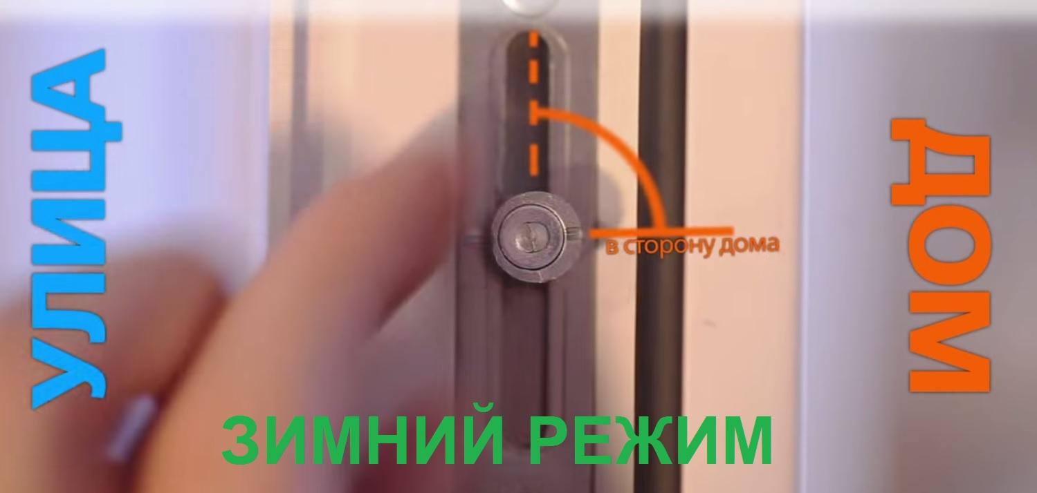 Как сделать зимний режим на окнах